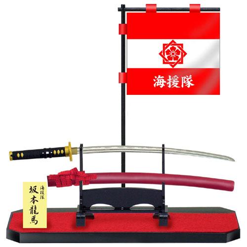 海援隊 坂本龍馬(刀銘・陸奥吉行)の画像
