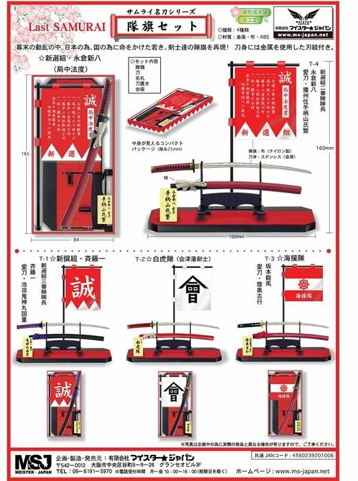 隊旗セット(幕末・ラストサムライ シリーズ)の画像