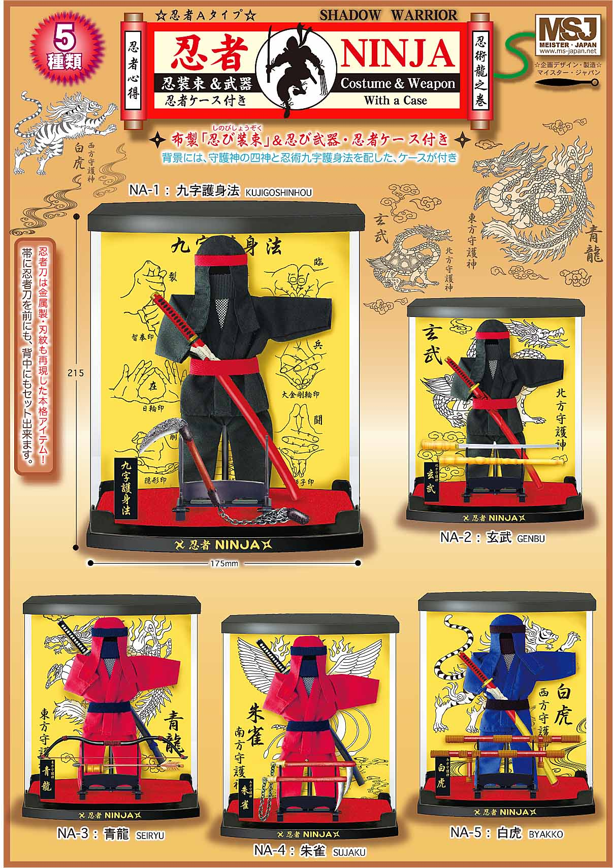 NINJA 忍者・Aタイプの画像