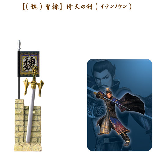 (魏)曹   操 倚天の剣(イテンノケン)の画像