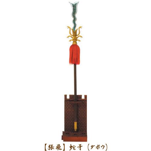 【張   飛】蛇   矛(ダボウ)の画像