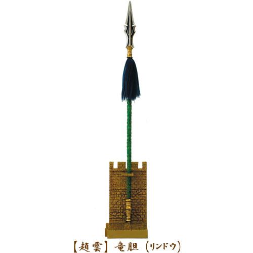 【趙   雲】竜   胆(リンドウ)の画像