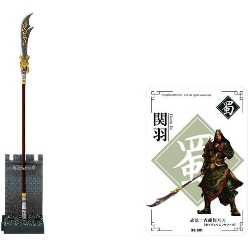 【関   羽】流偃月刀(セイリュウエンゲツトウ)の画像