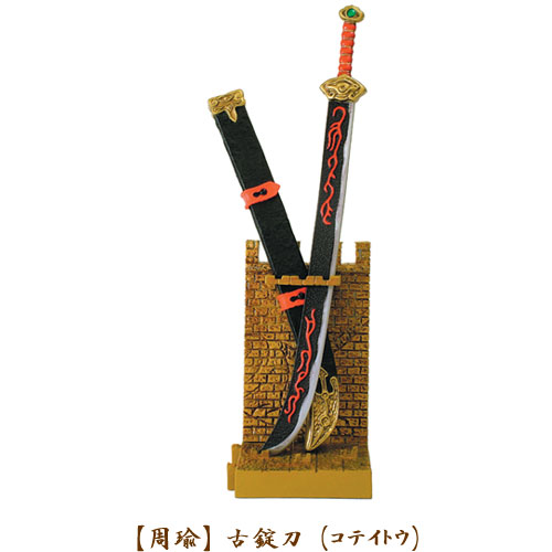 【周   瑜】古錠刀(コテイトウ)の画像