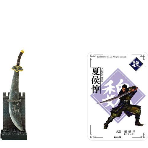 【夏侯惇】麒麟牙(キリンガ)の画像