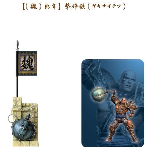 (魏)典   韋 撃砕鉄(ゲキサイテツ)の画像