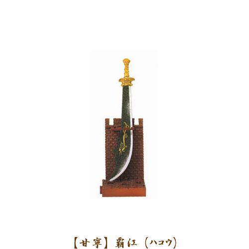 【甘   寧】覇   江(ハコウ)の画像