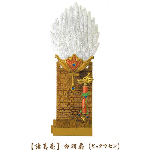 【諸葛亮】白羽扇(ビャクウセン)の画像
