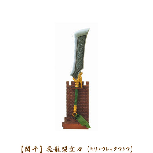 【関   平】飛龍裂空刀(ヒリュウレックウトウ)の画像