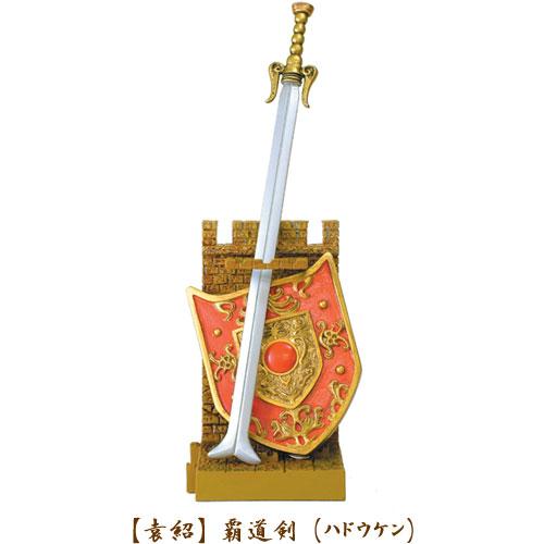 【袁   紹】覇道剣(ハドウケン)の画像