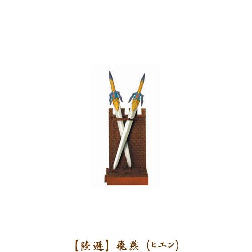 【陸   遜】飛   燕(ヒエン)の画像
