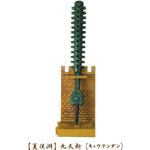 【夏侯淵】九天断(キュウテンダン)の画像