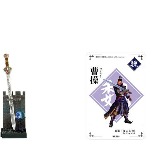 【曹   操】倚天の剣(イテンノケン)の画像