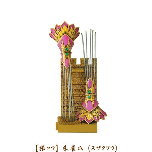 【張コウ】朱雀爪(スザクソウ)の画像