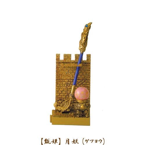 【甄   姫】月   妖(ゲツヨウ)の画像