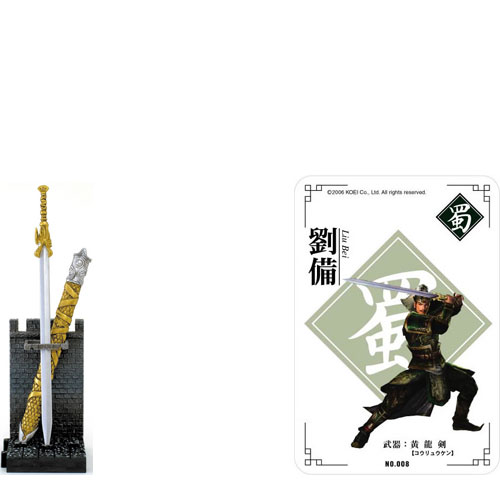 【劉   備】黄龍剣(コウリュウケン)の画像