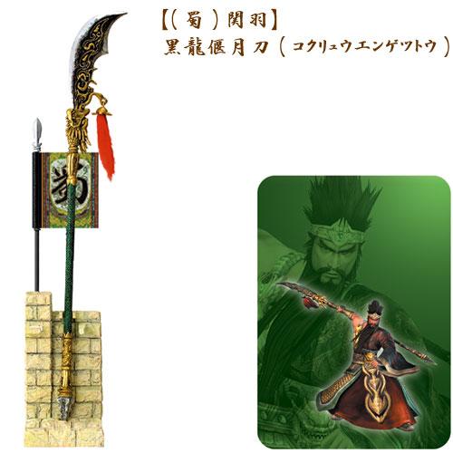(蜀)関   羽 黒龍偃月刀(コクリュウエンゲツトウ)の画像