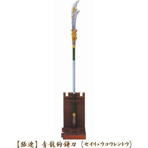【張   遼】青龍鉤鎌刀(セイリュウコウレントウ)の画像