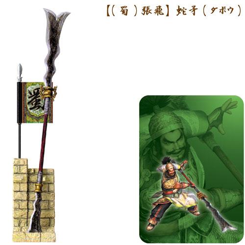 (蜀)張   飛 蛇矛(ダボウ)の画像