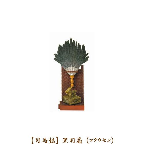 【司馬懿】黒羽扇(コクウセン)の画像
