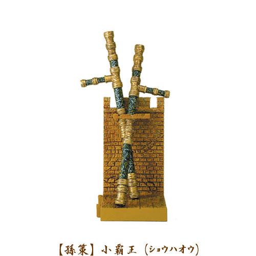 【孫   策】小覇王(ショウハオウ)の画像