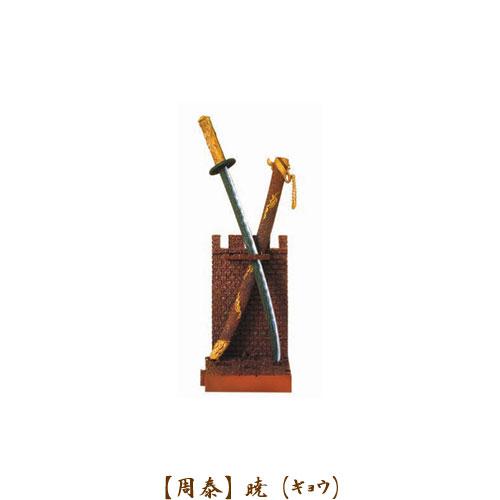 【周   泰】暁(ギョウ)の画像