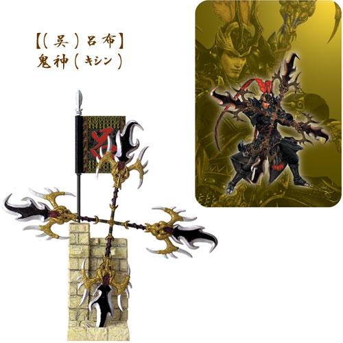 (呉)呂   布 鬼神(キシン)の画像