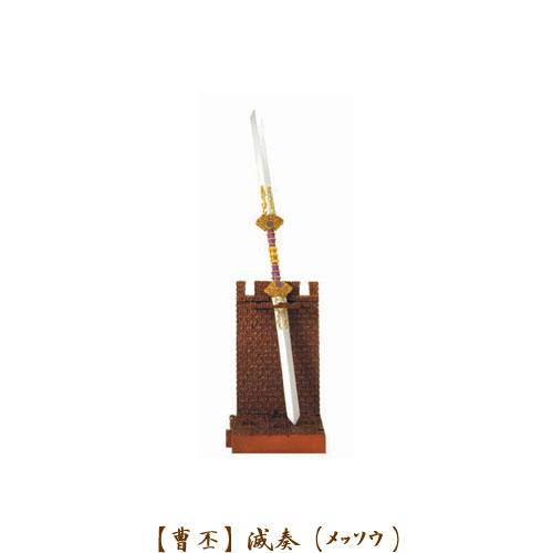 【曹   丕】滅   奏(メッソウ)の画像