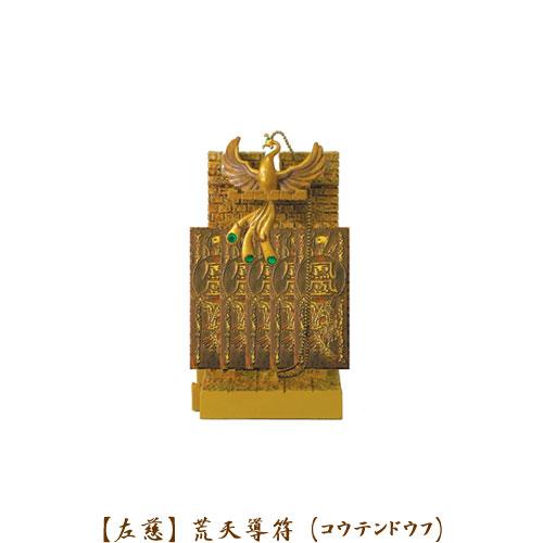 【左   慈】荒天導符(コウテンドウフ)の画像