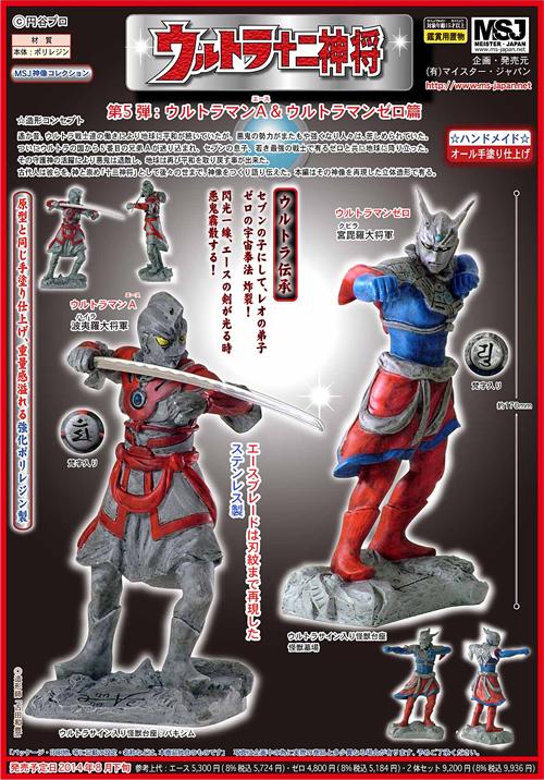ウルトラ十二神将・第5弾 ウルトラマンA&ウルトラマンゼロ篇の画像