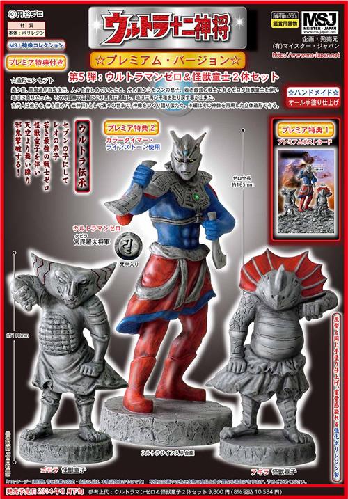 ウルトラ十二神将・第5弾 ゼロ&怪獣童子セットの画像