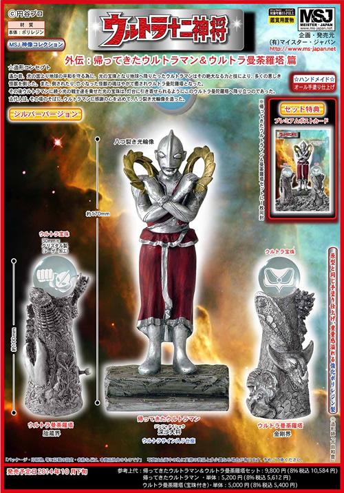 ウルトラ十二神将・外伝 外伝:帰ってきたウルトラマン &ウルトラ曼荼羅塔篇 (シルバーバージョン)の画像