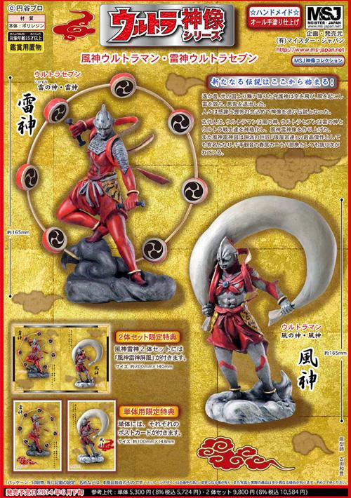 ウルトラ風神・雷神の画像