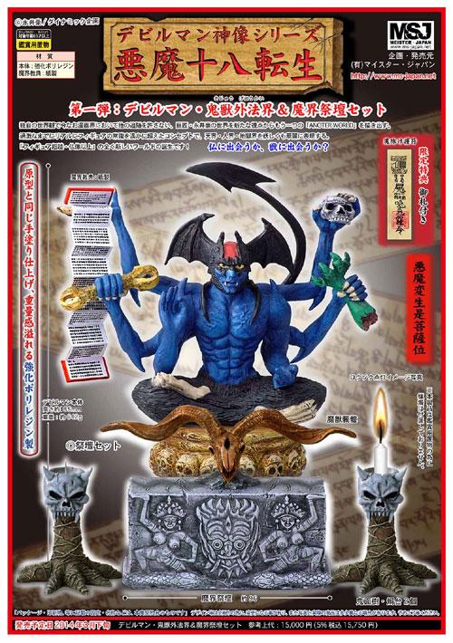 デビルマン神像シリーズ 悪魔十八転生の画像