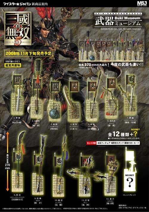 真・三國無双5 武器ミュージアムの画像