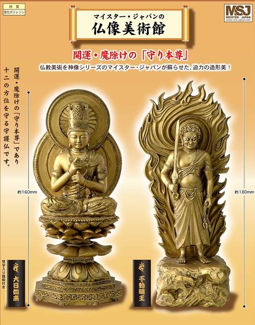 仏像美術館シリーズ 「大日如来」と「不動明王」の画像