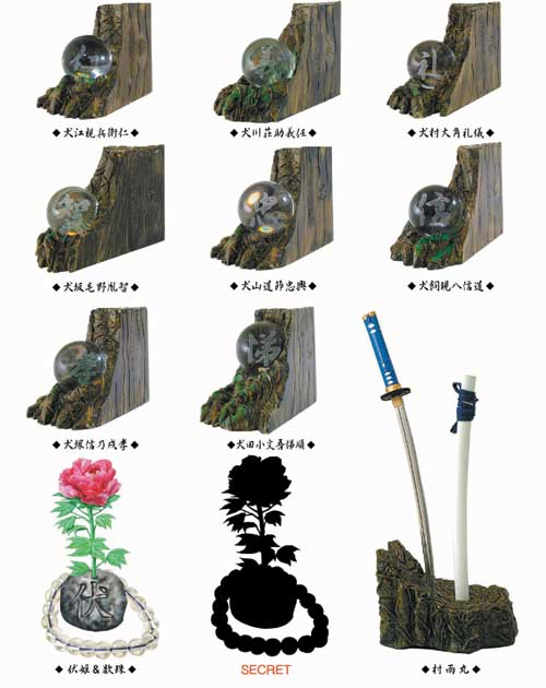里見八犬伝 ~伏姫編~の画像