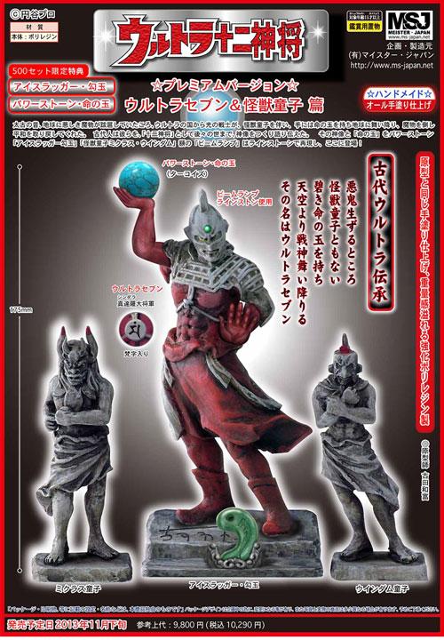 ウルトラ十二神将 第3弾:ウルトラセブン&怪獣童子編の画像