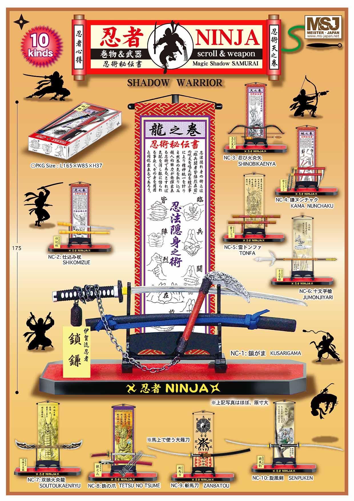 忍者Cタイプ(巻物&武器)の画像